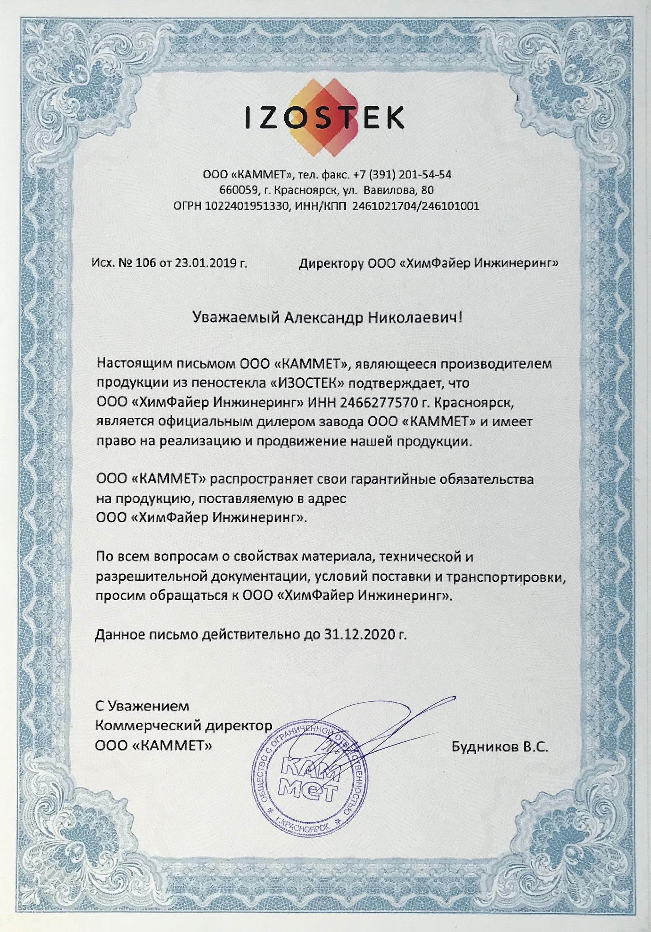 Сертификат дилера ИЗОСТЕК
